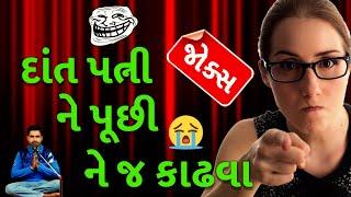 gujarati comedy - jokes na fulavda - hitesh gadhvi