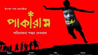 PAKARAM | Official Trailer | Bengali Movie 2015  | A Film By Sankar Debnath