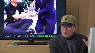 노무현과 이재명2 삼성제국과 대한민국(#2-60강)18-12-8