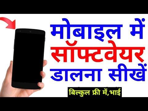 Xxx Mp4 सोफ्टवेयर कैसे चढ़ाते हैं फोन में How To Flash Software In Any Android Mobile 3gp Sex