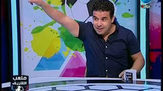ملعب الشريف   مع أحمد الشريف ولقاء مع خالد الغندور حول صفقات الزمالك وأزمة تركي أل شيخ 13-7-2018