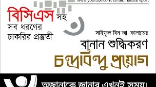 বাংলা ভাষায় চন্দ্রবিন্দুর ব্যবহার - সাইফুল বিন আ  কালাম