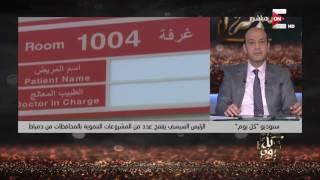 كل يوم - عمرو أديب: ماذا يحدث بعدما يغادر الرئيس ؟
