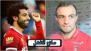 تصريحات شاكيري عن محمد صلاح بعد مباراة ليفربول وهدرسفيلد في الدوري الانجليزي