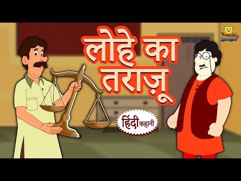 Xxx Mp4 लोहे का तराज़ू Hindi Kahaniya For Kids Stories For Kids Moral Stories For Kids Koo Koo TV 3gp Sex