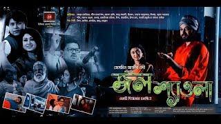 Jol Shawla (জল শ্যাওলা) Official Teaser l Bangla New Movie 2017
