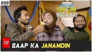 TSP's Baap Baap Hota Hai   Baap Ka Janamdin