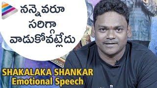 Shakalaka Shankar Gets Emotional about Anando Brahma Telugu Movie | Taapsee | Vennela Kishore