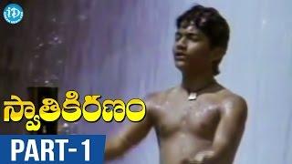 Swati Kiranam Full Movie Part 1 || Mammootty, Master Manjunath, Radhika || K Vishwanath