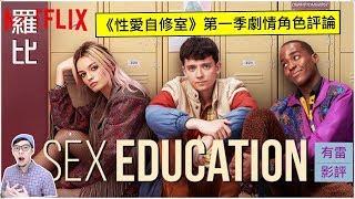 《性愛自修室》 第一季 劇情角色評論 Sex Education S1【羅比】性教育 第一季 有雷