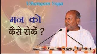 मन को कैसे रोकें ??  Amritvani || sadguru Acharya sri Swatantra deo ji Maharaj