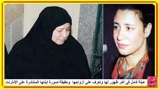 عبلة كامل فى أخر ظهور لها وتعرف على أزواجها  وحقيقة صورة إبنتها المنتشرة على مواقع الانترنت