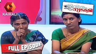 Jeevitham Sakshi: Aswathy & Murugan | 11th February 2015 | Full Episode
