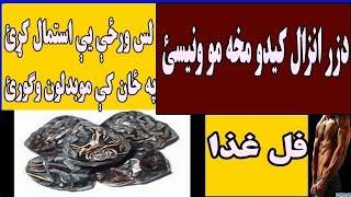 mardana taqat pashto new video by pashto sihat you tube pashto video