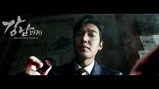 [HD] Lee Minho in 강남 블루스 Gangnam 1970, 2015 Official Trailer 2 [English Subs]