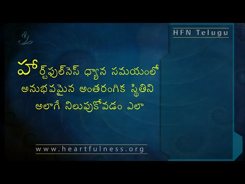 Telugu HFN 37 - Maintaining the inner state experienced during Heartfulness Meditation