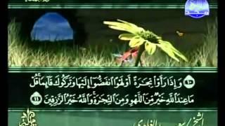 القرآن الكريم - الجزء الثامن والعشرون - تلاوة سعد الغامدي - 28