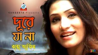 Dure Ja Na - Kanta Azim Music Video - Moynare Moyna