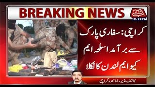 Karachi: Arms recovered from Safari park turn out to be of MQM London