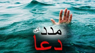 Allah Se Madad Ki Dua | Solve Problems and Difficulties