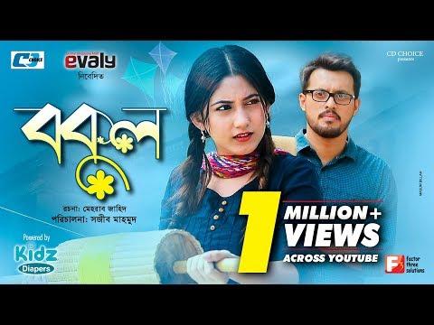 Xxx Mp4 Bokul Irfan Sajjad Safa Kabir Sheli Ahsan Raju Sajib Mahmud Bangla New Natok 2019 3gp Sex