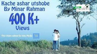 Kache Ashar Utshobe By Minar Rahman.HD Closeup Kache Ashar Golpo,Natok Meagh Enachi Vega.