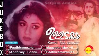 Ulladakkam | Malayalam Film | Full Audio Jukebox | Mohanlal | Shobana | Amala