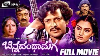Chinnadantha Maga -- ಚಿನ್ನದಂಥಾ ಮಗ|Kannada Full HD Movie *ing Vishnuvardhan, Madhavi