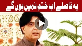 Ch Nisar's highly anticipated press conference hold today - Headlines- 12:00 PM -24 July 2017