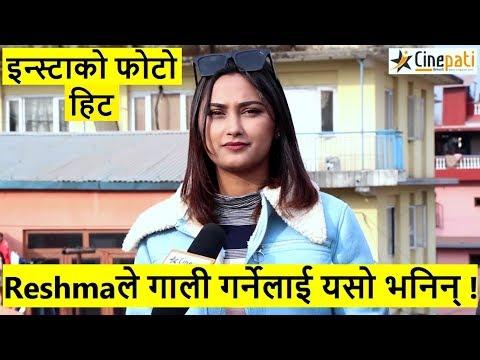 Xxx Mp4 Insta Ko Photo हिट भएपछी Reshma ले गाली गर्नेलाई यसो भनिन् । TikTok मेरो लागी बरदान हो Asim Shah 3gp Sex