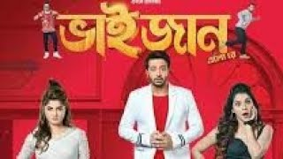 Bhaijan elo re full movi 2018 কিভাবে ডাওনলোড ককরবেন।shakib khan,srabanti,bangla new movi।