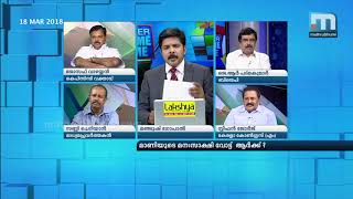 Will Politics Of Opportunism Of KM Mani And Son Succeed?|Super Prime Time|Part 1|Mathrubhumi News