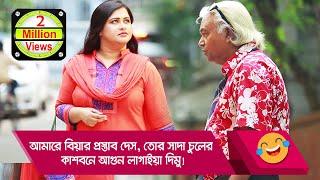 আমারে বিয়ার প্রস্তাব দেস? তোর সাদা চুলের কাশবনে আগুন লাগাইয়া দিমু! দেখুন - Boishakhi TV Comedy
