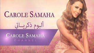 """""""Zekrayati"""" Album Overview - Carole Samaha / لمحة عن ألبوم """"ذكرياتي"""" - كارول سماحة"""