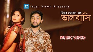 Valobashi By Minar Zohan | HD Music Video | Sporshia & Nirob