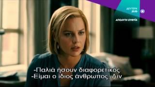 ΑΠΟΛΥΤΗ ΕΥΦΥΪΑ (LIMITLESS) - trailer