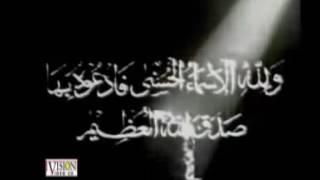 Asma ul Husna 99 Names of Allah Heart Touching