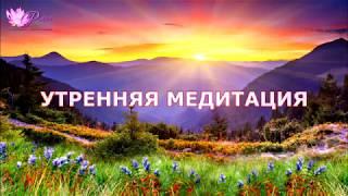 УТРЕННЯЯ МЕДИТАЦИЯ - ТЕТА-МАНИФЕСТАЦИЯ ЖЕЛАНИЯ (Как зарядиться с утра на лучший день)