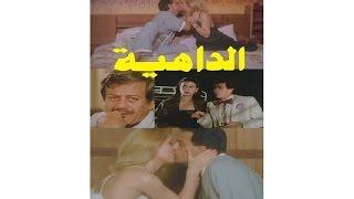 فيلم الداهية  (1986)