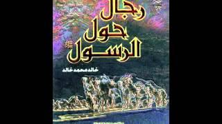الكتاب المسموع -  رجال حول الرسول لخالد محمد خالد
