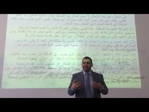 مصادر الاتزام د طارق جمعه اثار العقد الجزء الاولى 1