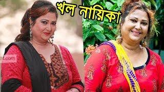 পর্দার খলনায়িকা রিনা খান, জানুন বাস্তবে তিনি কেমন ? | Rina Khan Bengali Actress