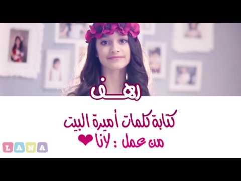 كتابة كلمات أميرة البيت رهف الدوخي