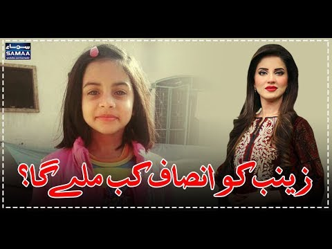 Zainab Case Mein Kiran Naz Ki Investigation | 7 se 8 | SAMAA TV | 22 Jan 2018
