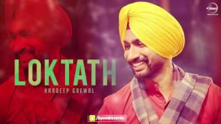 Lok Tath (Full Audio Song) | Hardeep Grewal | Punjabi Audio Song | Speed Records