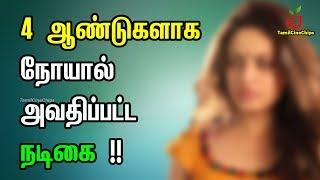 4 ஆண்டுகளாக நோயால் அவதிப்பட்ட நடிகை !!| Tamil Cinema News | - TamilCineChips