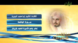 الشيخ إبراهيم الجبرين سورة الواقعة