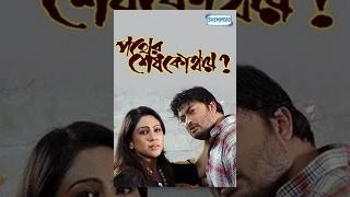 Pather Sesh Kothay - Superhit Bengali Movie - Gourab Chattopadhyay | Mrinal Mukherjee