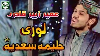 DEWEY LORIYAN HALIMA - MUHAMMAD UMAIR ZUBAIR QADRI - OFFICIAL HD VIDEO