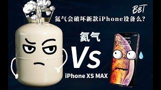 BB Time第160期:氦气真的会破坏新款iPhone设备么?